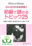 Lifestyle designMinna no Nihongo Sơ Cấp1 -  25 Bài Đọc Topiku