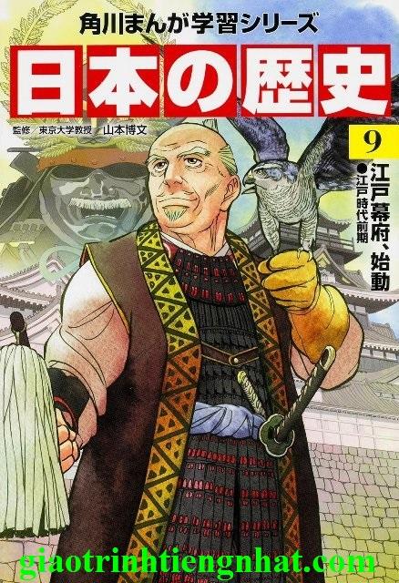 Lifestyle designEdo Bakufu Shido – Truyện Tranh Lịch Sử Nhật Bản Tập 9