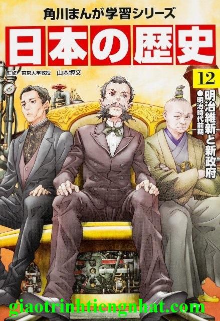 Lifestyle designTruyện Tranh Tiếng Nhật Truyện Lịch Sử Nhật Bản Tập 12