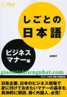 Lifestyle designShigoto no nihongo - Business Manner