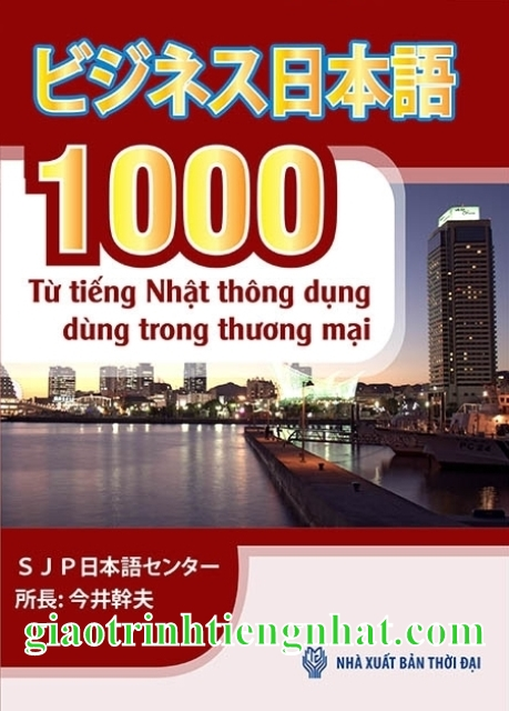 1000 từ tiếng Nhật thông dụng dùng trong thương mại – Có tiếng Việt