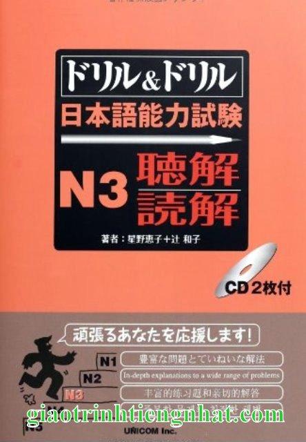 Sách luyện thi N3 Doriru doriru Choukai Dokkai (Kèm CD)