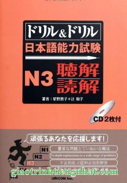Lifestyle designSách Luyện Thi N3 Doriru Doriru Choukai Dokkai (Đề Nghe Hiểu Đọc Hiểu)