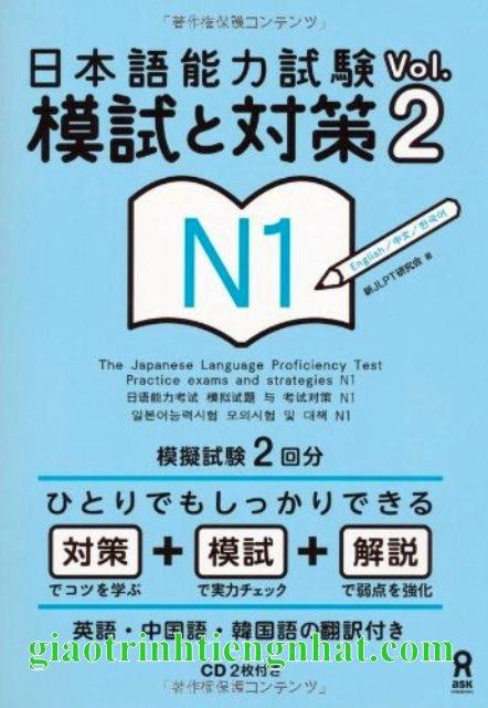 Lifestyle designSách Luyện Thi N1 Moshi to taisaku Vol2 – Đề Thi (Kèm CD)