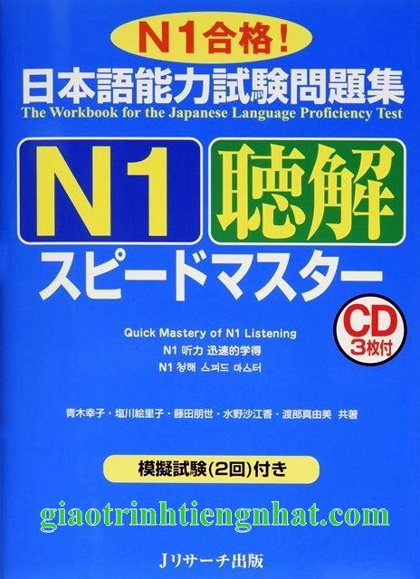 Sách Luyện Thi N1 Supido masuta Nghe Hiểu (Kèm CD)