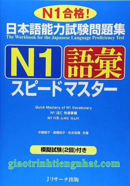 Sách Luyện Thi N1 Supido masuta Từ Vựng