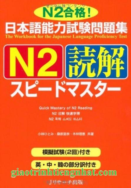 Lifestyle designSách Luyện Thi N2 Supido Masuta Đọc Hiểu Dokkai