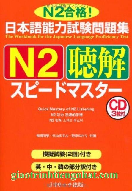 Lifestyle designSách Luyện Thi N2 Supido masuta Nghe Hiểu (Kèm CD)