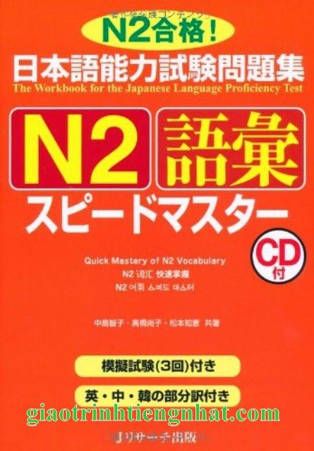 Sách Luyện Thi N2 Supido masuta Từ Vựng (Kèm CD)
