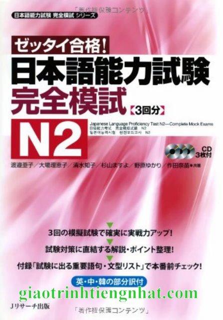 Lifestyle designSách Luyện Thi N2 Zettai Gokaku - Đề Thi (Kèm CD)
