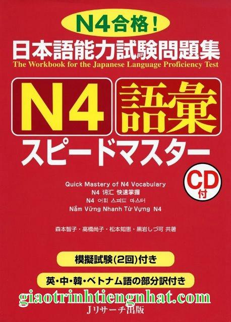 Lifestyle designSách luyện thi N4 Supido masuta Từ vựng – Có tiếng Việt (Kèm CD)