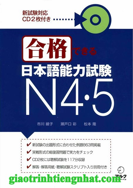 Lifestyle designSách luyện thi N4 và N5 Gokaku Dekiru - Đề thi (Kèm CD)
