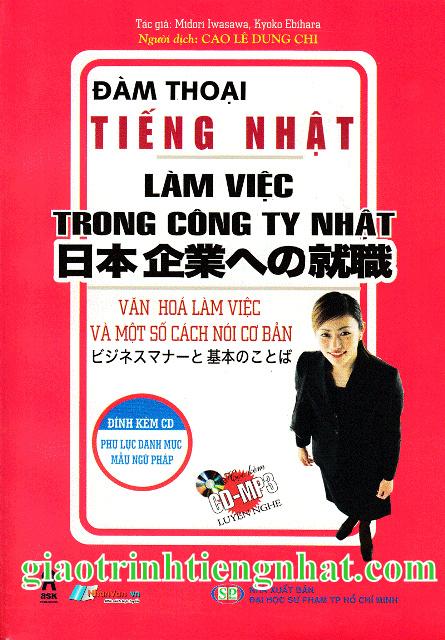 Lifestyle designLàm việc trong công ty Nhật – Văn hóa làm việc và một số cách nói cơ bản – Có tiếng Việt (Kèm CD)