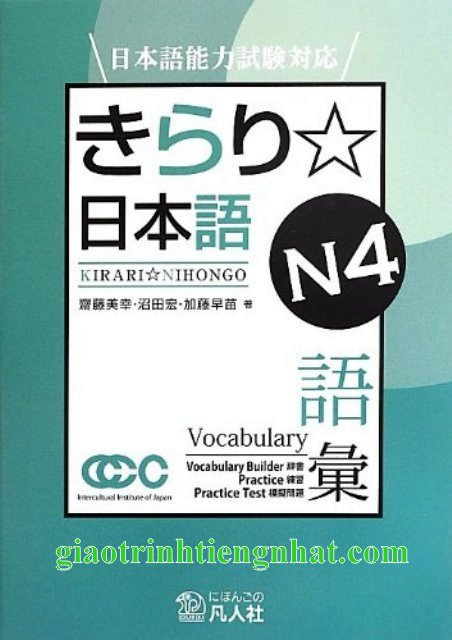 Sách luyện thi N4 Kirari nihongo Từ vựng