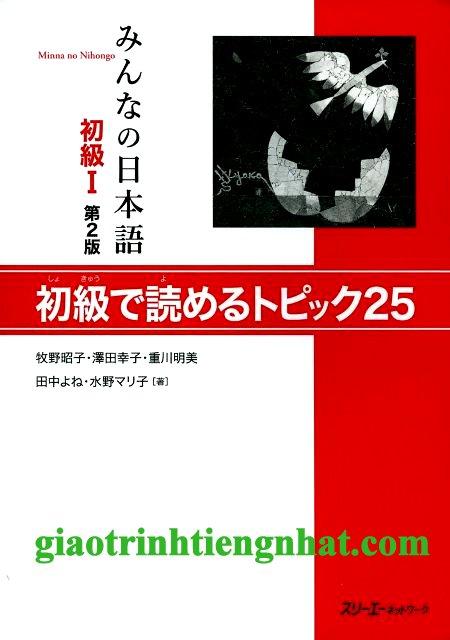 Lifestyle designMinna no Nihongo Sơ Cấp 1 Bản Mới – Yomeru Topikku 25 (25 Bài Đọc Hiểu – Có Tiếng Việt)