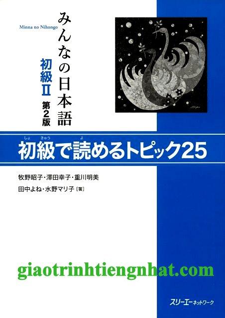 Lifestyle designMinna no Nihongo Sơ Cấp 2 Bản Mới – Yomeru Topikku 25 (25 Bài Đọc Hiểu – Có Tiếng Việt)
