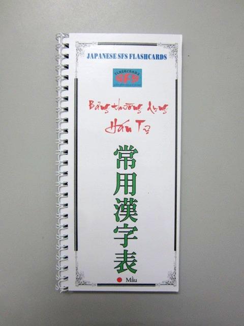 Bảng tra Hán tự – Cở nhỏ