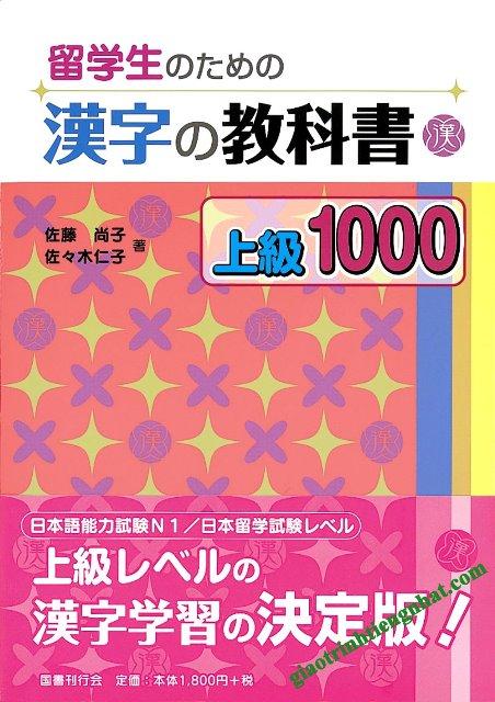 Lifestyle designKanji no Kyokasho Joukyu 1000 – Sách giáo khoa chữ Hán trình độ N1