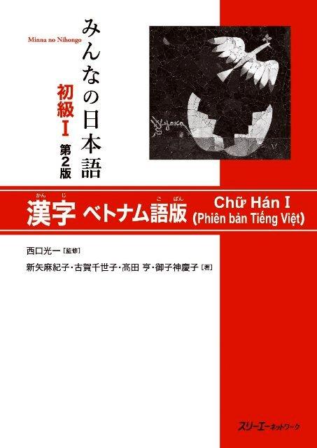 Lifestyle designMinna no Nihongo Sơ Cấp 1 Bản Mới – Kanji (Hán Tự Bài Học – Có Tiếng Việt)