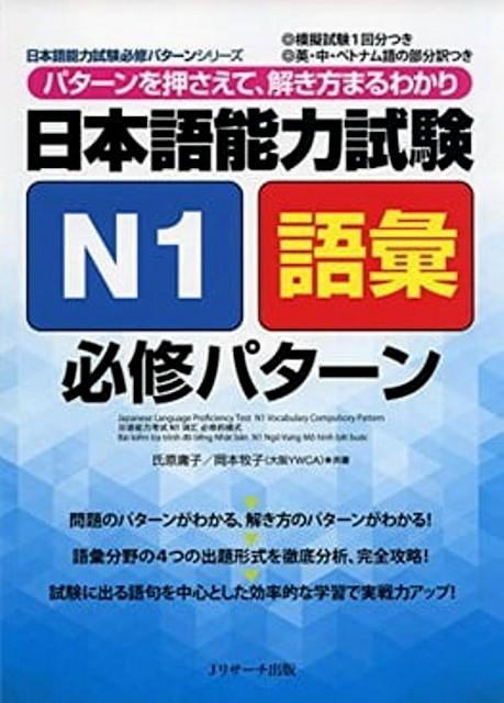 Nihongo Nouryoku Shiken N1 Goi Hisshuu Patan – Có tiếng Việt