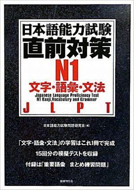 Lifestyle designNihongo Nouryoku shiken choukuzen taisaku N1 Moji goi bunpou