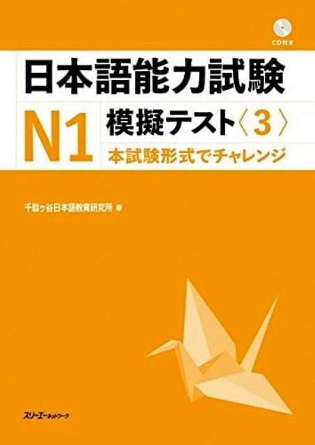 Lifestyle designNihongo Nouryoku Shiken N1 Mogi Tesuto N1 (3) – Kèm CD