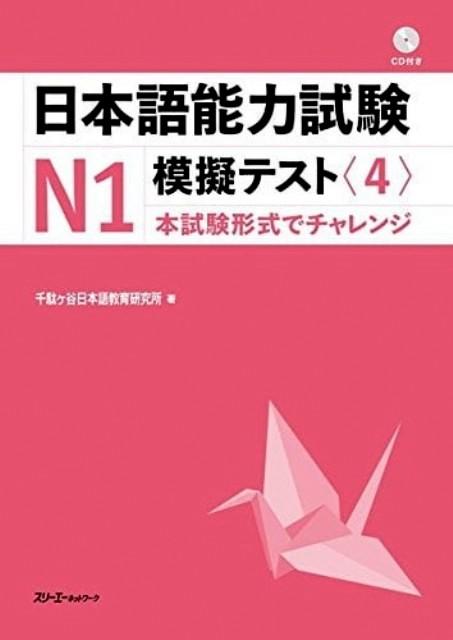 Lifestyle designNihongo Nouryoku Shiken N1 Mogi Tesuto N1 (4) – Kèm CD