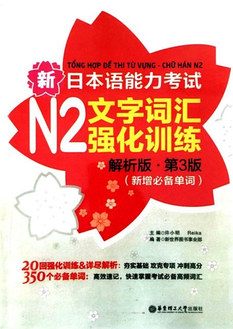 Lifestyle designTổng hợp đề thi Từ vựng, Chữ Hán N2