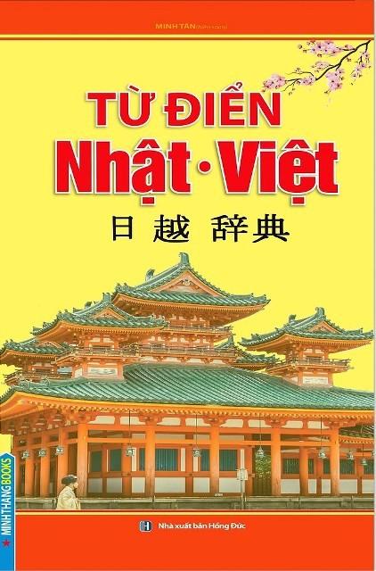 Lifestyle designTừ điển Nhật Việt – Kamiya Taeko – Bìa mềm, cỡ nhỏ
