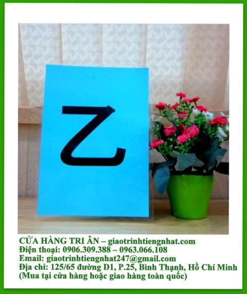Flashcard Bộ thủ tiếng Nhật – 253 tờ kích thước A5 ép plastic