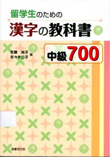 Lifestyle designKanji no Kyokasho Joukyu 700 – Sách giáo khoa chữ Hán trình độ N3 và N2