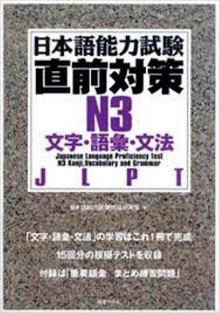 Nihongo nouryoku shiken choukuzen taisaku N3 Moji goi bunpou – Sách luyện thi N3 tổng hợp từ vựng, câu và ngữ pháp