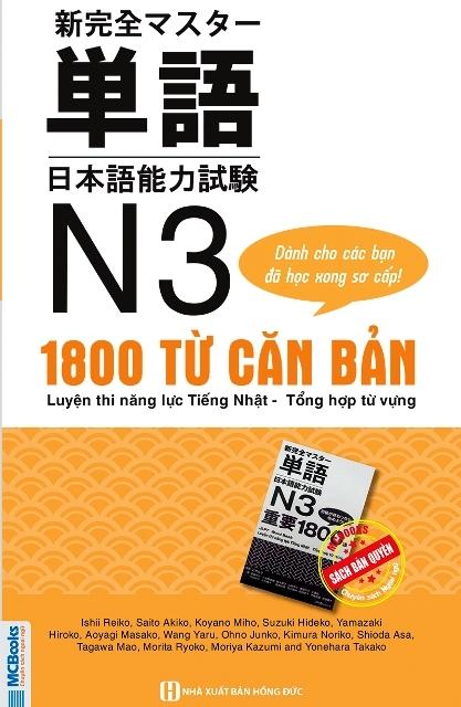Lifestyle designShinkanzen master Tango N3 – 1800 từ căn bản – Có tiếng Việt