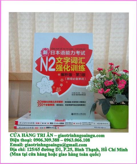 Tổng hợp đề thi Từ vựng, Chữ Hán N2