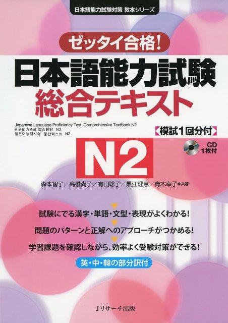 Lifestyle designZettai gokaku Sougou Tekisuto N2 – Kèm CD (Tổng hợp kiến thức cho kỳ thi JLPT N2)