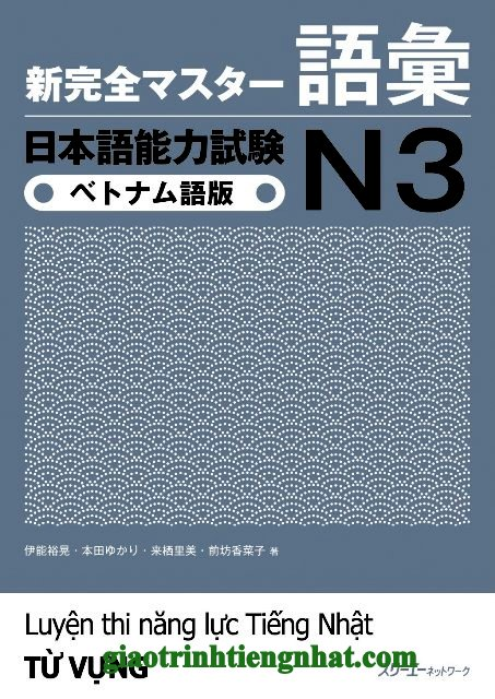 Sách Luyện Thi N3 Shinkanzen Master Từ Vựng (Goi – Có Tiếng Việt)
