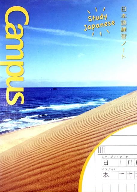 Lifestyle designVở tập viết chữ Nhật Campus – Lốc 5 cuốn