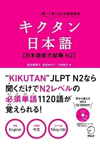 Kikutan Nihongo N2 – Nhật Việt – Kèm CD