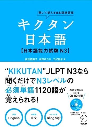 Lifestyle designSách Luyện Thi N3 Kikutan Nihongo JLPT (Từ Vựng – Có Tiếng Việt)