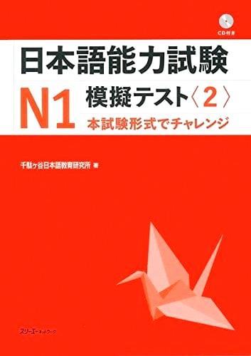 Lifestyle designNihongo Nouryoku Shiken N1 Mogi Tesuto N1 (2) – Kèm CD