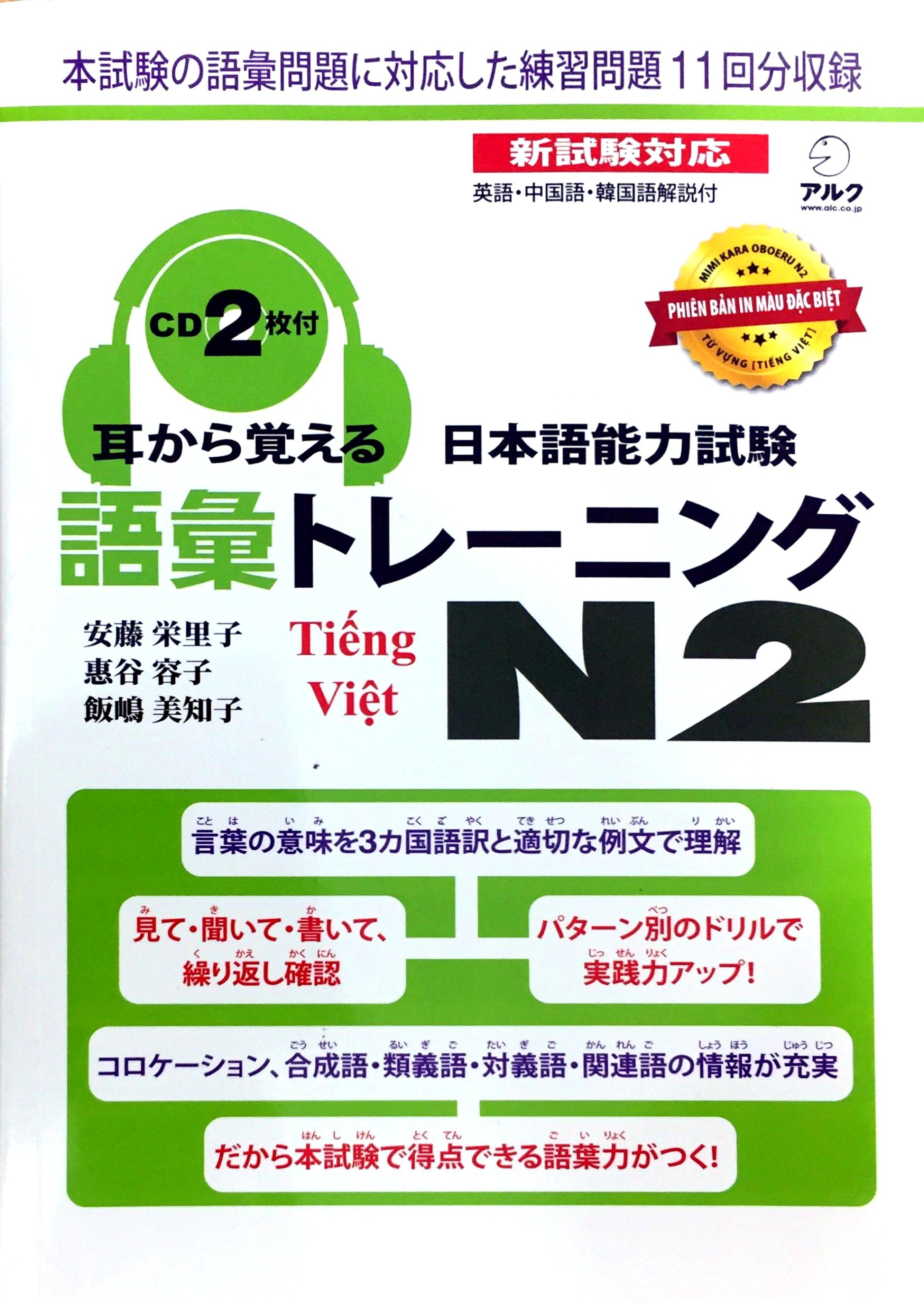 Lifestyle designSách luyện thi N2 Mimikara oboeru Từ vựng – Nhật Việt – Bản màu (Kèm CD)