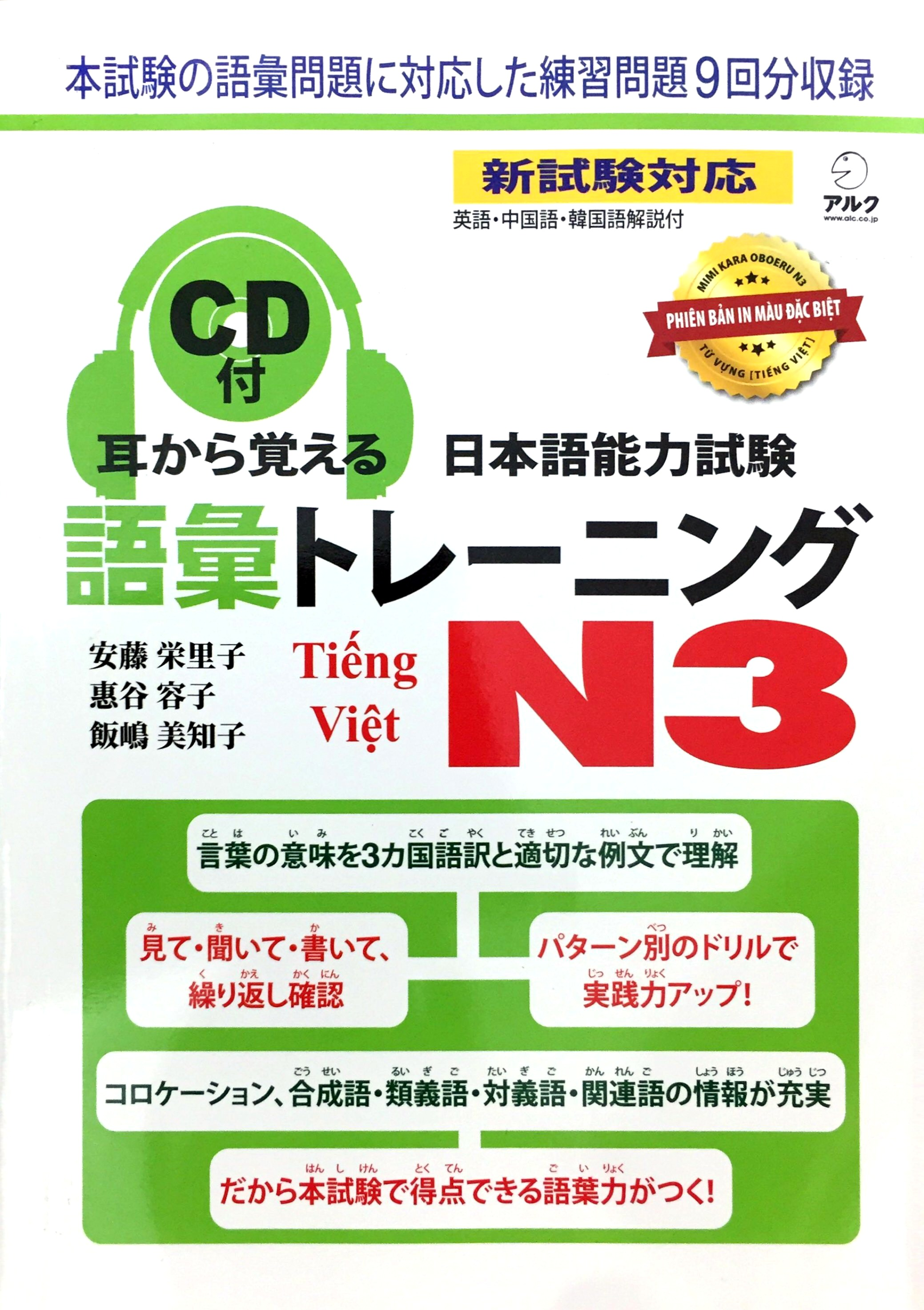 Lifestyle designSách luyện thi N3 Mimikara oboeru Từ vựng – Nhật Việt – Bản màu (Kèm CD)