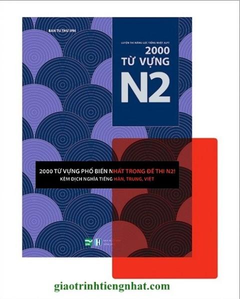 Lifestyle design2000 Từ Vựng N2 (Kèm dịch nghĩa Hàn Trung Việt) (Tặng kèm 1 card đỏ trong suốt)