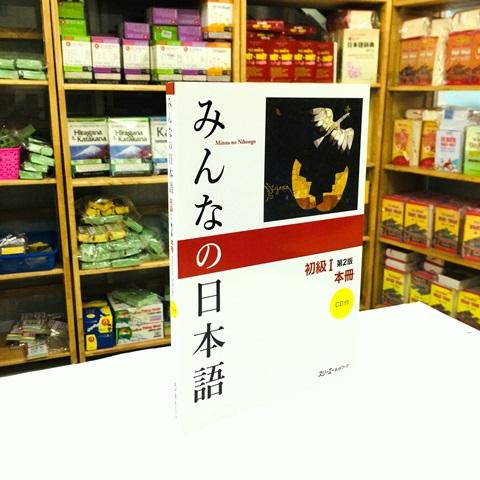 Minna no Nihongo Sơ Cấp 1 Bản Mới – Honsatsu (Sách Giáo Khoa)