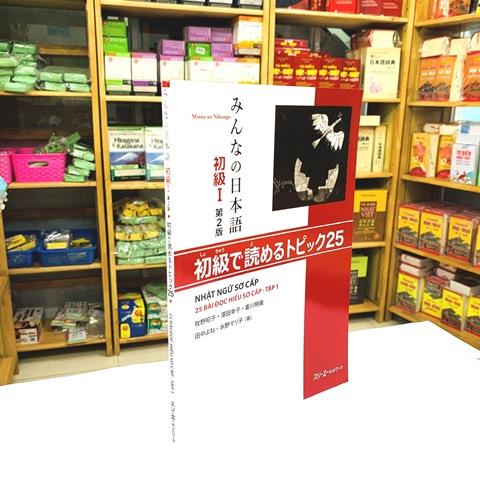 Minna no Nihongo Sơ Cấp 1 Bản Mới – Yomeru Topikku 25 (25 Bài Đọc Hiểu – Có Tiếng Việt)
