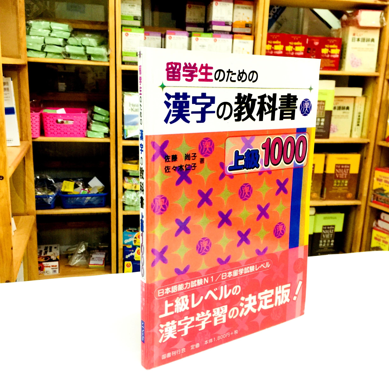 Sách Luyện Thi N1 Kanji no Kyokasho Jokyu 1000 (Sách Giáo Khoa Chữ Hán N1)