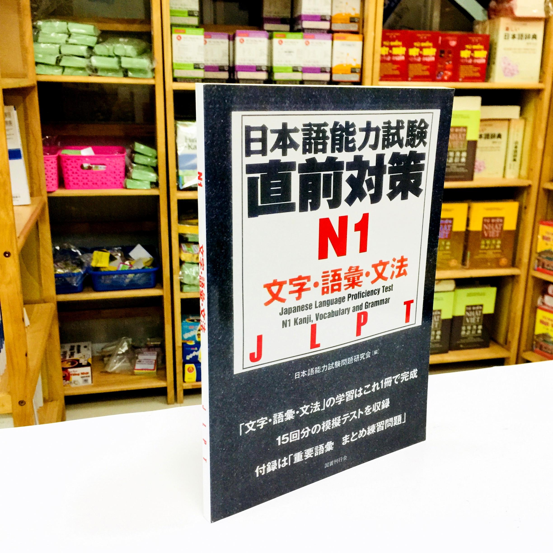 Sách Luyện Thi N1 JLPT Choukuzen Taisaku N1 Moji Goi Bunpou (Đề Hán Tự Từ Vựng Ngữ Pháp)