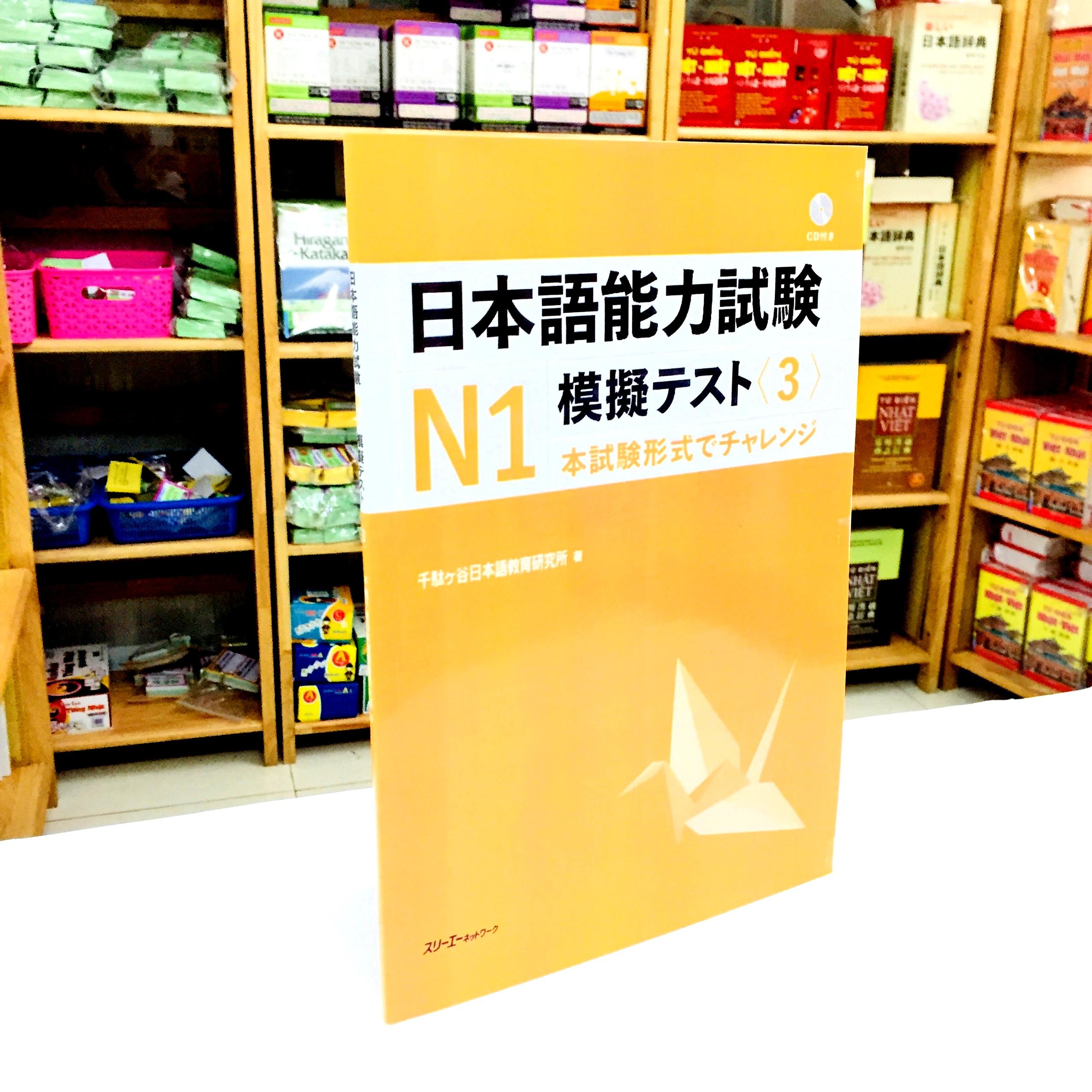 Sách Luyện Thi N1 Mogi Tesuto Tập 3 (Đề Mẫu)