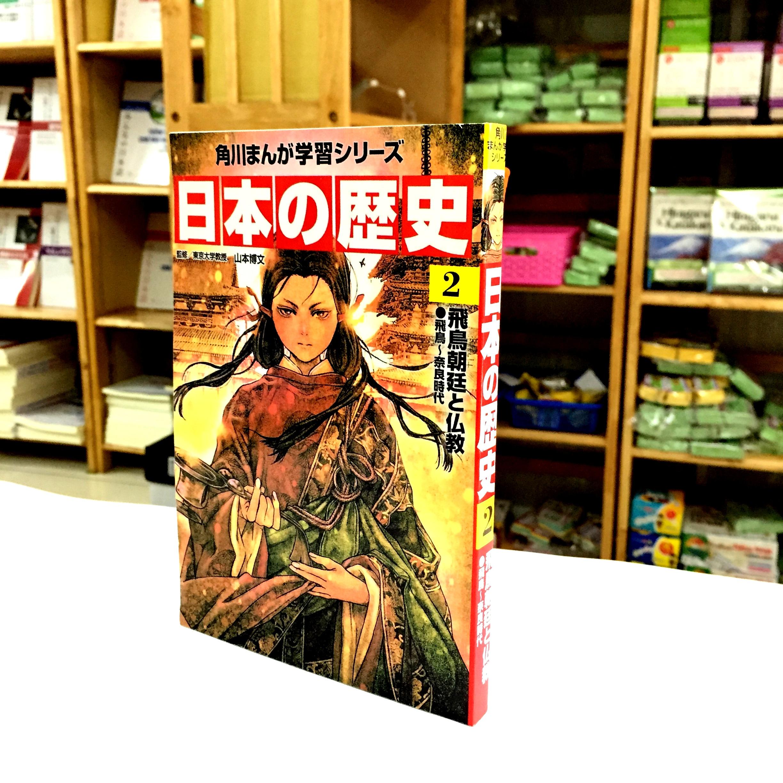 Truyện Tranh Tiếng Nhật Truyện Lịch Sử Nhật Bản Tập 2