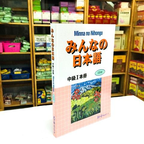 Minna no Nihongo Trung Cấp 1 – Honsatsu (Sách Giáo Khoa)